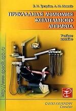 Прикладная анатомия жевательного аппарата. Учебное пособие