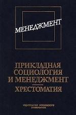 Прикладная социология и менеджмент: Хрестоматия
