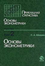 Прикладная статистика. Основы эконометрики. Том 2