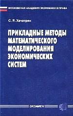 Прикладные методы математического моделирования экономических систем