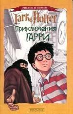 Гарри Поттер. Приключения Гарри. Раскраска