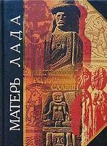 Матерь Лада. Божественное родословие славян. Языческий пантеон