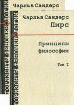 Принципы философии. Тома 1-2