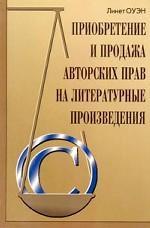 Приобретение и продажа авторских прав на литературные произведения. Практическое руководство для издателей России