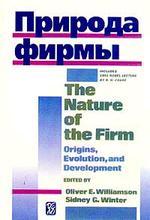 Природа фирмы
