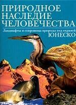 Природное наследие человечества. Ландшафты и сокровища природы под охраной ЮНЕСКО