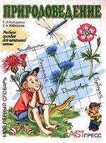 Природоведение. Учебное пособие для начальной школы