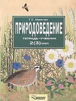 Природоведение. Тетрадь-учебник,. 2(3) класс