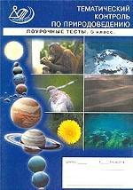 """Тематический контроль по природоведению. Поурочные тесты к учебнику А.А. Плешакова, Н.И. Сонина """"Природоведение"""", 5 класс"""