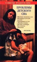 Проблемы детского сна
