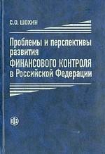 Проблемы и перспективы развития финансового контроля в Российской Федерации