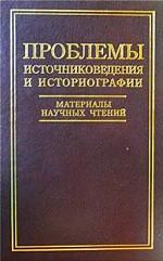 Проблемы источниковедения и историографии. Материалы II Научных чтений академика И.Д. Ковальченко