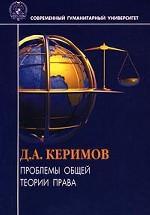 Проблемы общей теории права