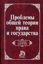 Академик нерсесянц в.с учебник по тгп