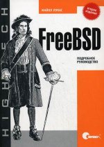 FreeBSD. Подробное руководство, 2-е издание