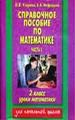 Математика. Справочное пособие. Уроки математики. 2 класс. Часть 1