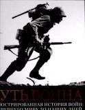 Путь воина. Иллюстрированная история войн. От Древнего мира до наших дней