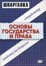 Шпаргалки по основам государства и права. 5-е изд., стереотип. Петров М.И