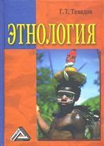 Этнология