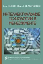 Интеллектуальные технологии в менеджменте: инструменты и системы.  Учебное пособие, 2-е издание