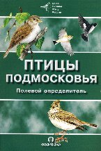 Полевой определитель птиц Подмосковья