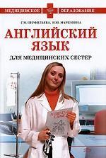 Английский язык для медицинских сестер (+ CD)