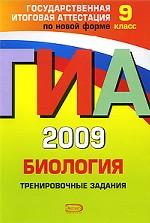 ГИА-2009. Биология. Тренировочные задания, 9 класс
