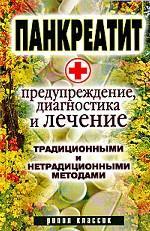 Панкреатит - предупреждение, диагностика и лечение традиционными и нетрадиционными методами