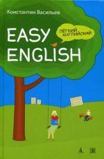 Легкий английский. Easy English. Самоучитель английского языка. 5-е издание