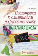Подготовка к олимпиадам по русскому языку. Начальная школа, 2-4 класс. 2-е издание