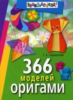 366 моделей оригами. 8-е издание