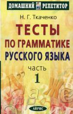 Тесты по грамматике русского языка. Часть 1, 10-е издание