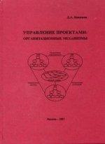 Управление проектами: организационные механизмы