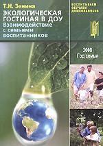 Экологическая гостинная в ДОУ. Взаимодействие с семьями воспитанников