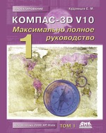 Компас-3D V10. Максимально полное руководство. В 2-х томах. Том 1