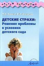 Детские страхи: решение проблемы в услов. дет./сад
