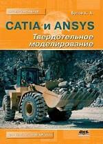 CATIA и ANSYS. Твердотельное моделирование. Для Windows 2000/XP/Vista