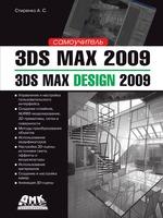 3ds Max 2009. 3ds Max Design 2009. Самоучитель