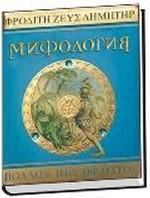 Мифология. Учебное пособие с полями для заметок, с таблицами и картами