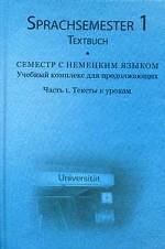 Sprachsemester 1. Textbuch = Семестр с немецким языком: учебный курс для продолжающих. Часть 1: Тексты к урокам: комплект. + CD
