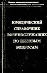 Юридический справочник военнослужащих по тыловым вопросам