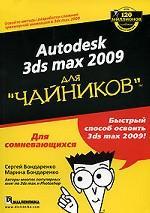 """Autodesk 3ds MAX 2009 для """"чайников"""" + DVD"""