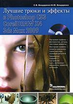 Лучшие трюки и эффекты в Photoshop CS3, CorelDRAW X4, 3ds Max 2009 (+ CD)
