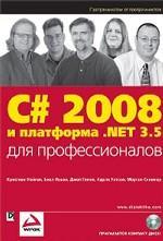C# 2008 и платформа. NET 3.5 для профессионалов
