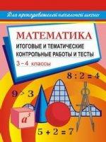 Математика. 3-4 классы. Итоговые и тематические контрольные работы и тесты