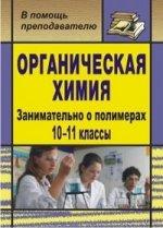 Органическая химия, 10-11 класс. Занимательно о полимерах
