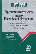 Предпринимательское право Российской Федерации
