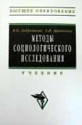 Методы социологического исследования. Учебник