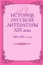 История русской литературы XIX века, 1800-1830-е годы