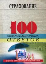 Страхование. 100 экзаменационных ответов. Денисова И. П., Клиновенко Л.Р., Ширшов В.Ю